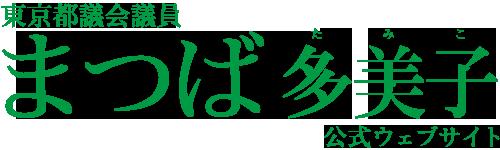 東京都議会議員 まつば多美子 公式ウェブサイト